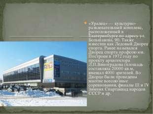 «Уралец» — культурно-развлекательный комплекс, расположенный в Екатеринбурге