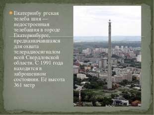 Екатеринбу́ргская телеба́шня — недостроенная телебашня в городе Екатеринбурге
