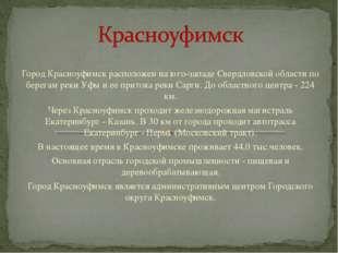 Город Красноуфимск расположен на юго-западе Свердловской области по берегам р