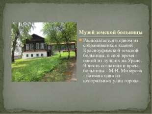 Располагается в одном из сохранившихся зданий Красноуфимской земской больницы