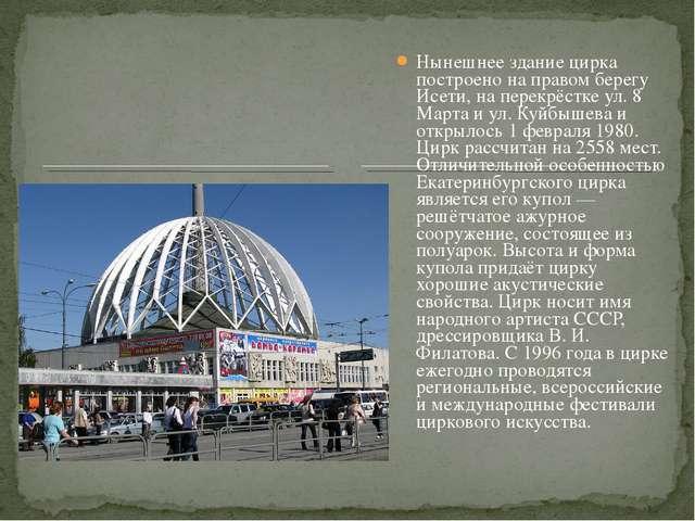 Нынешнее здание цирка построено на правом берегу Исети, на перекрёстке ул. 8...