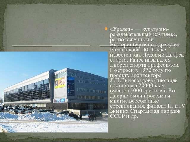 «Уралец» — культурно-развлекательный комплекс, расположенный в Екатеринбурге...