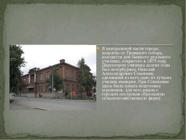 В центральной части города, недалеко от Троицкого собора, находится дом бывше...