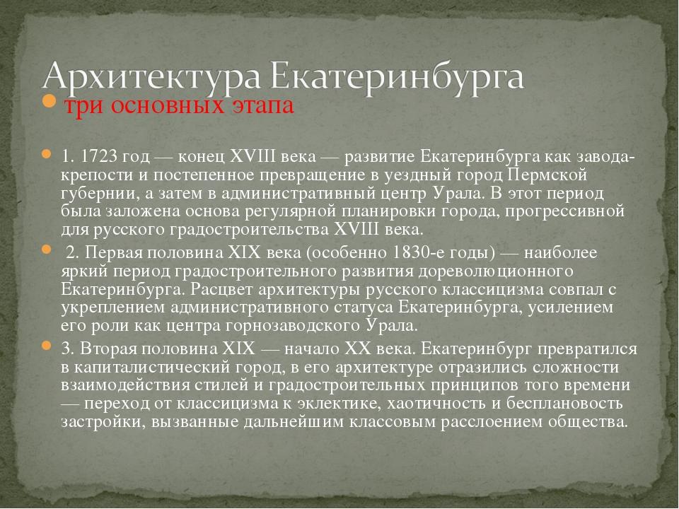 три основных этапа 1. 1723 год — конец XVIII века — развитие Екатеринбурга ка...