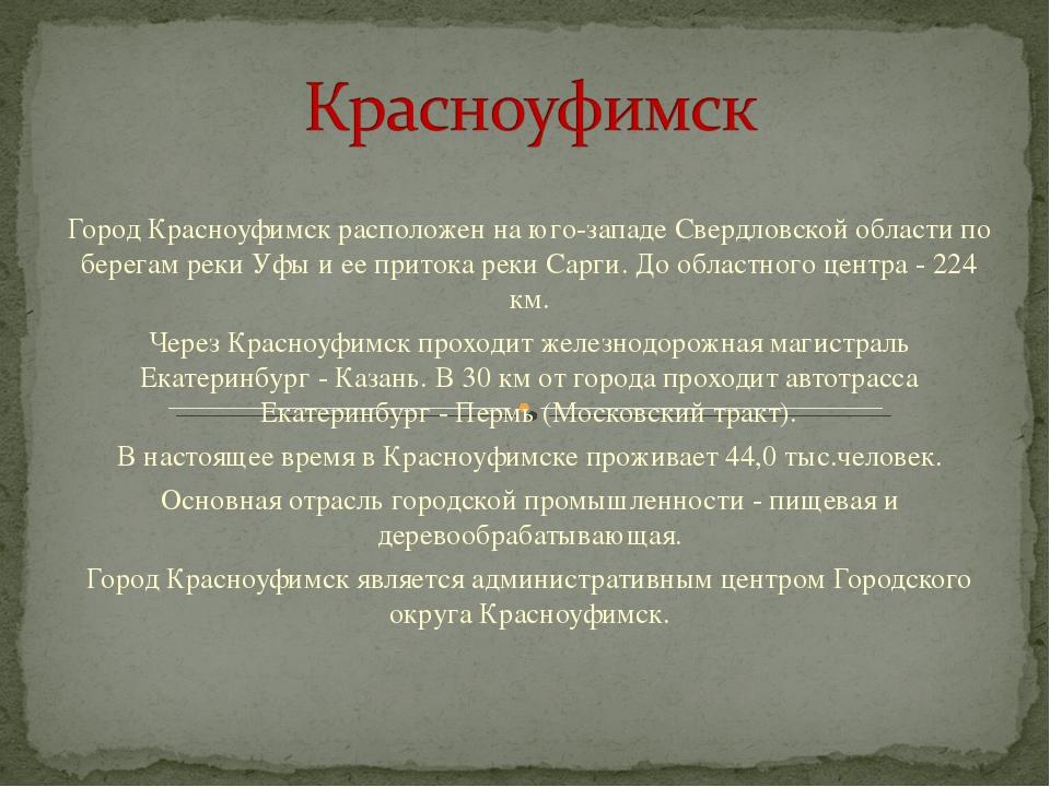 Город Красноуфимск расположен на юго-западе Свердловской области по берегам р...