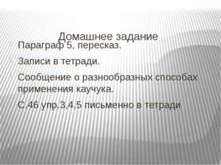 Домашнее задание Параграф 5, пересказ. Записи в тетради. Сообщение о разнообр