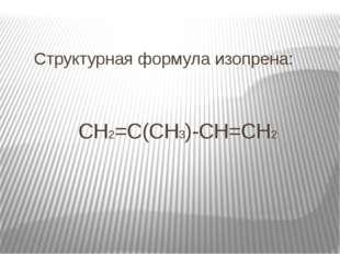 Структурная формула изопрена: СН2=С(СН3)-СН=СН2