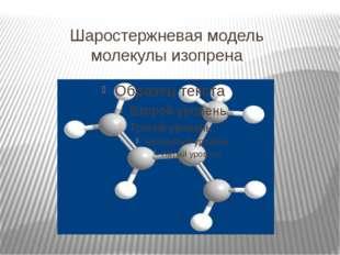 Шаростержневая модель молекулы изопрена