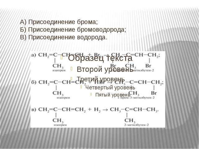 А) Присоединение брома; Б) Присоединение бромоводорода; В) Присоединение водо...