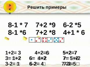 > < = 8-1 * 7 7+2 *9 6-2 *5 8-1 *6 7+2 *8 4+1 * 6 1+2= 3 4+2=□ 5+2=7 3= □+2 6