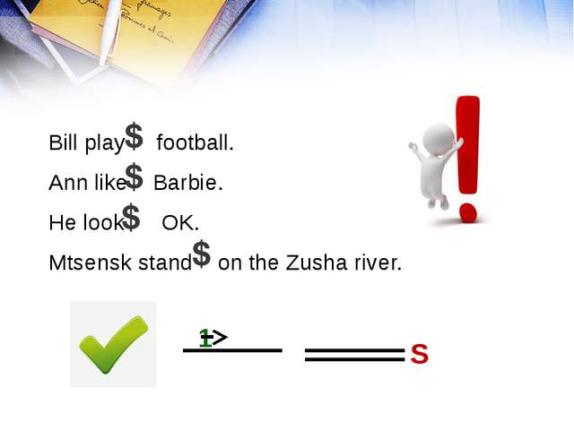 Bill play football. Ann like Barbie. He look OK. Mtsensk stand on the Zusha r...