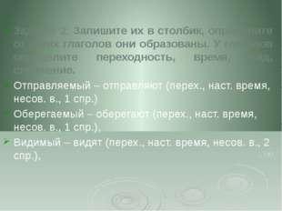 Задание 2. Запишите их в столбик, определите от каких глаголов они образованы
