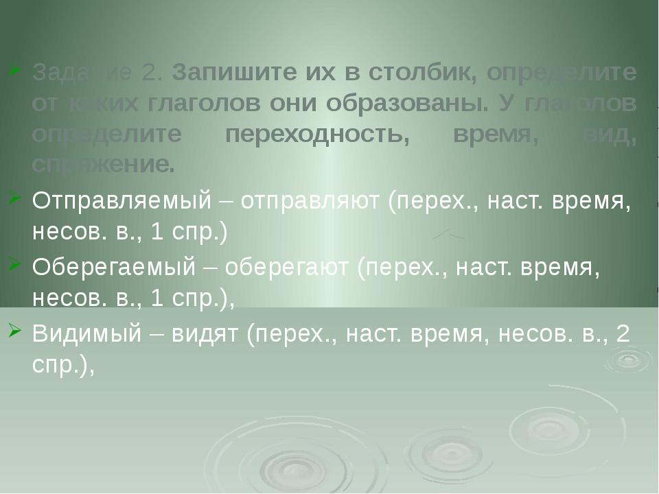 Задание 2. Запишите их в столбик, определите от каких глаголов они образованы...