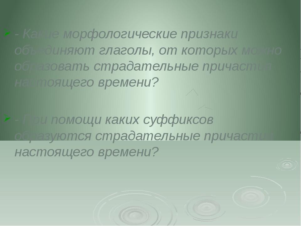 - Какие морфологические признаки объединяют глаголы, от которых можно образов...