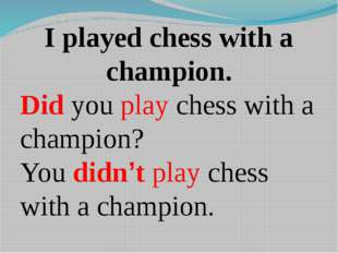 I played chess with a champion. Did you play chess with a champion? You didn'