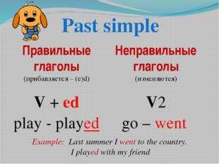 Past simple Правильные глаголы (прибавляется – (e)d) V + ed play - played Неп