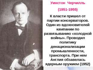 Уинстон Черчилль (1951-1955) К власти пришел от партии консерваторов. Один из
