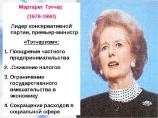 Маргарет Тэтчер (1979-1990) Лидер консервативной партии, премьер-министр «Тэт
