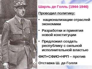 Шарль де Голль (1944-1946) Проводил политику: национализации отраслей экономи