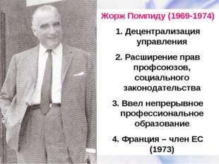 Жорж Помпиду (1969-1974) 1. Децентрализация управления 2. Расширение прав про