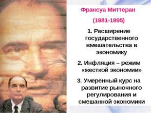 Франсуа Миттеран (1981-1995) 1. Расширение государственного вмешательства в э