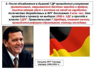 5. После объединения в бывшей ГДР проводится ускоренная приватизация, закрыва