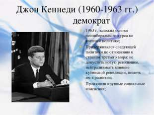 Джон Кеннеди (1960-1963 гг.) демократ 1963 г. заложил основы неолиберального