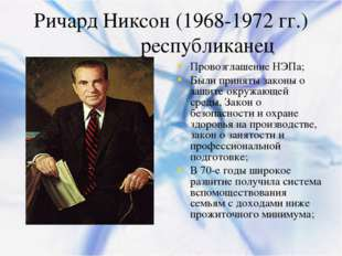 Ричард Никсон (1968-1972 гг.) республиканец Провозглашение НЭПа; Были приняты