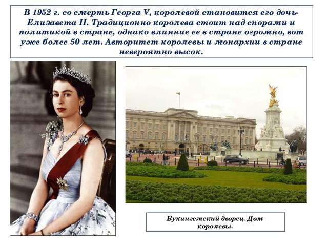 В 1952 г. со смерть Георга V, королевой становится его дочь- Елизавета II. Тр...