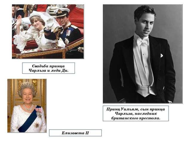 Свадьба принца Чарльза и леди Ди. Елизавета II Принц Уильям, сын принца Чарль...