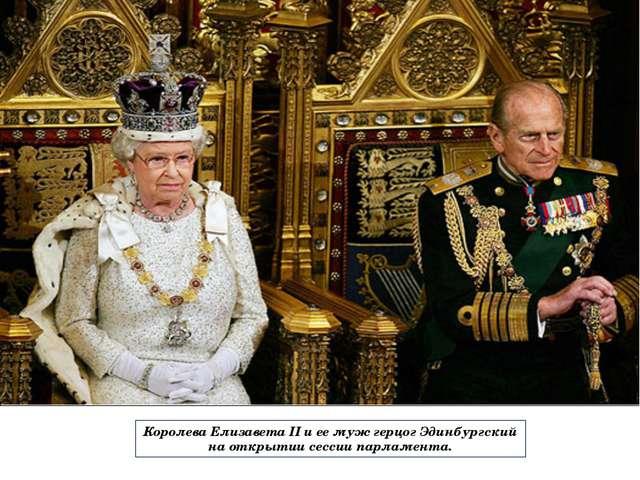 Королева Елизавета II и ее муж герцог Эдинбургский на открытии сессии парламе...