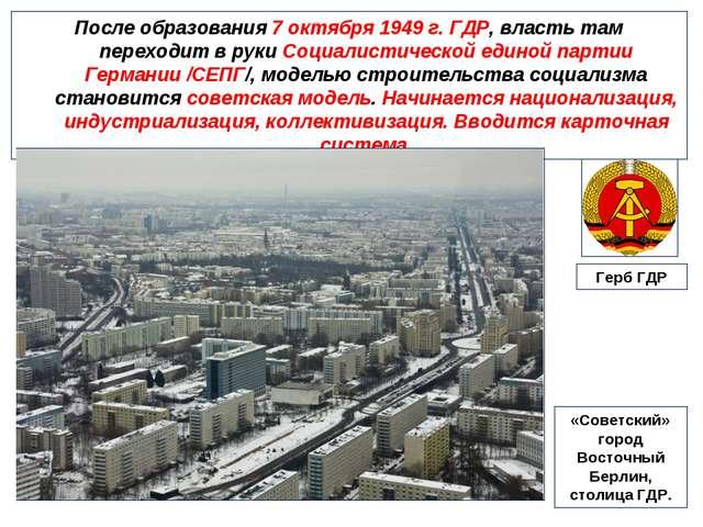 После образования 7 октября 1949 г. ГДР, власть там переходит в руки Социалис...