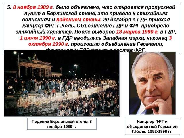 5. 8 ноября 1989 г. было объявлено, что откроется пропускной пункт в Берлинск...