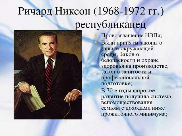 Ричард Никсон (1968-1972 гг.) республиканец Провозглашение НЭПа; Были приняты...