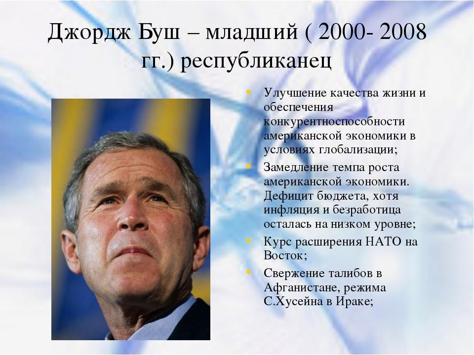 Джордж Буш – младший ( 2000- 2008 гг.) республиканец Улучшение качества жизни...