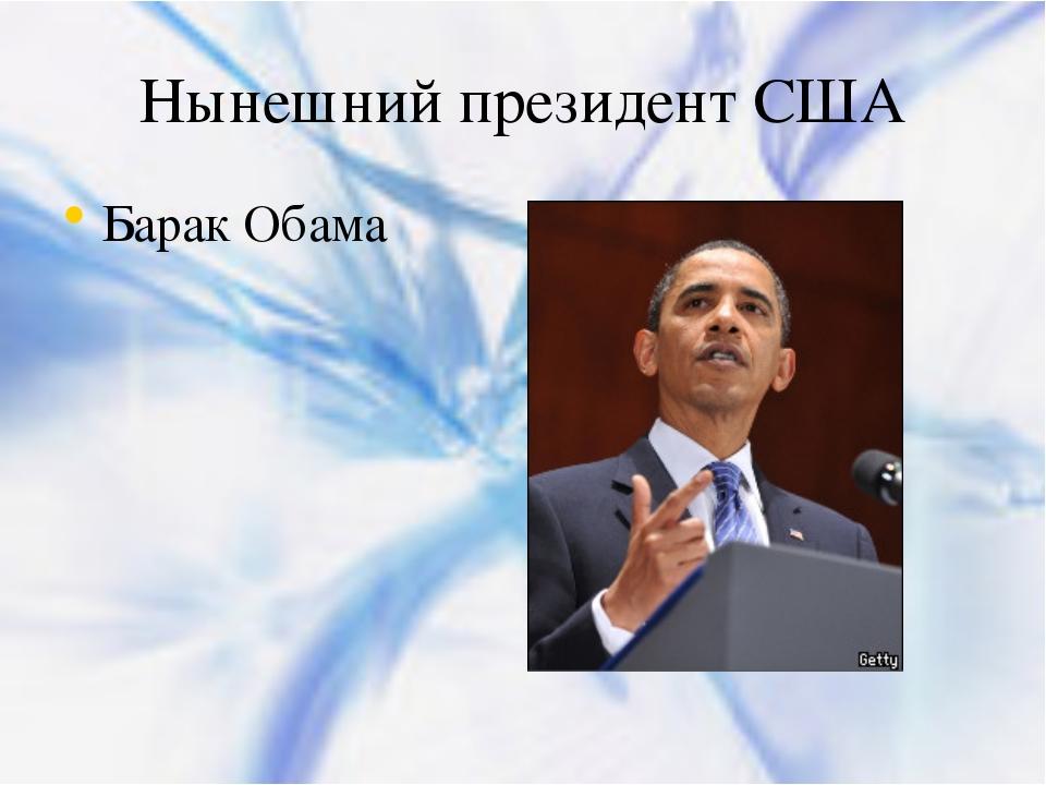 Нынешний президент США Барак Обама