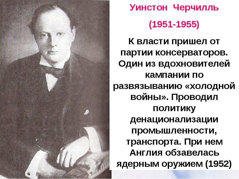 Уинстон Черчилль (1951-1955) К власти пришел от партии консерваторов. Один из...