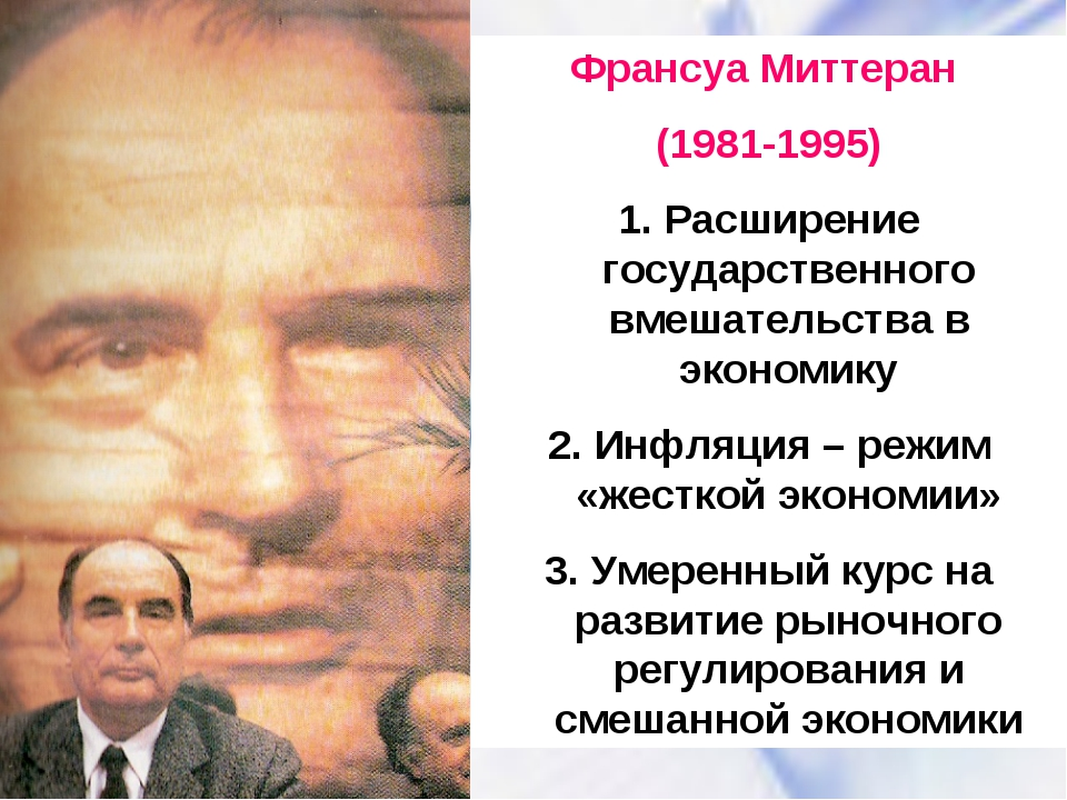 Франсуа Миттеран (1981-1995) 1. Расширение государственного вмешательства в э...
