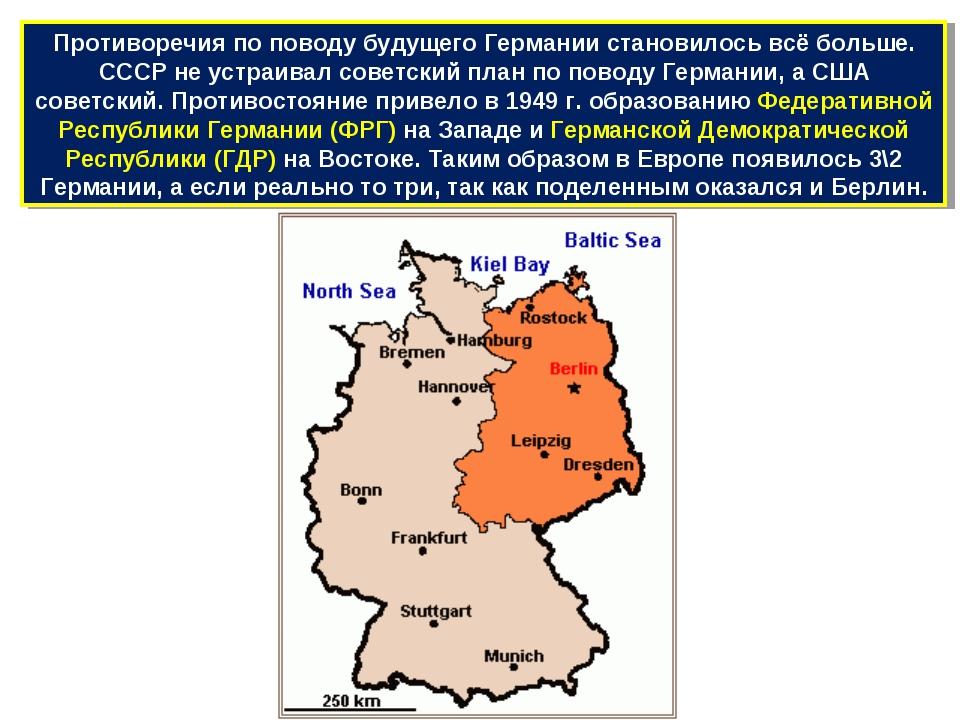 Противоречия по поводу будущего Германии становилось всё больше. СССР не устр...