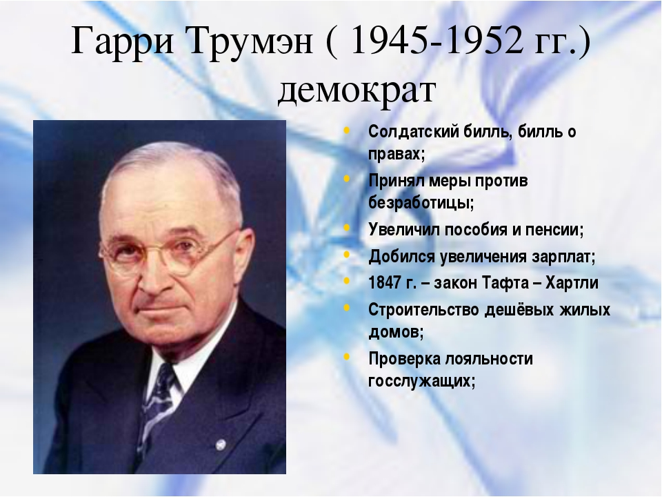 Гарри Трумэн ( 1945-1952 гг.) демократ Солдатский билль, билль о правах; Прин...