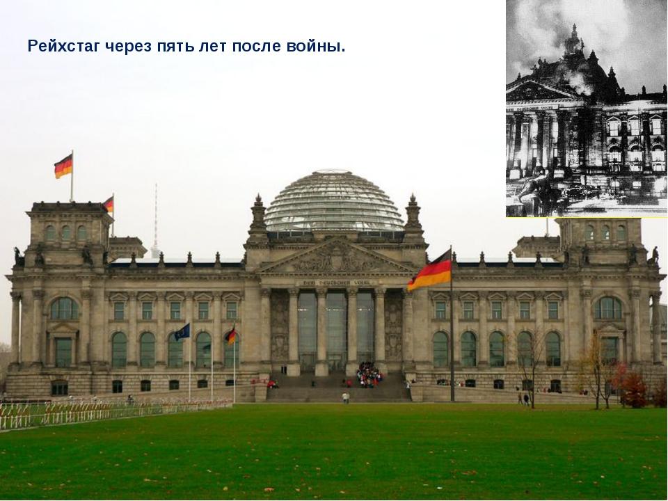 Рейхстаг через пять лет после войны.