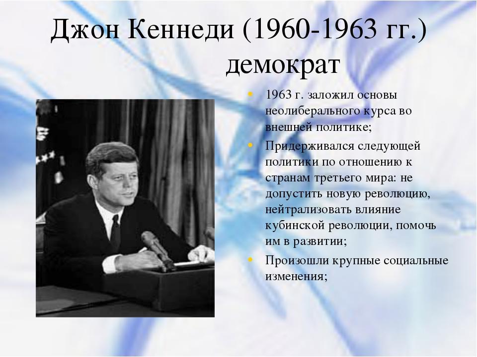 Джон Кеннеди (1960-1963 гг.) демократ 1963 г. заложил основы неолиберального...