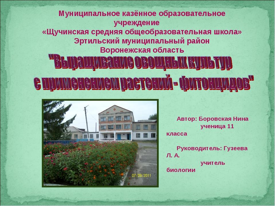 Муниципальное казённое образовательное учреждение «Щучинская средняя общеобра...