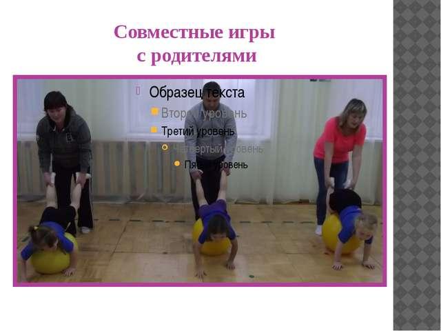 Совместные игры с родителями