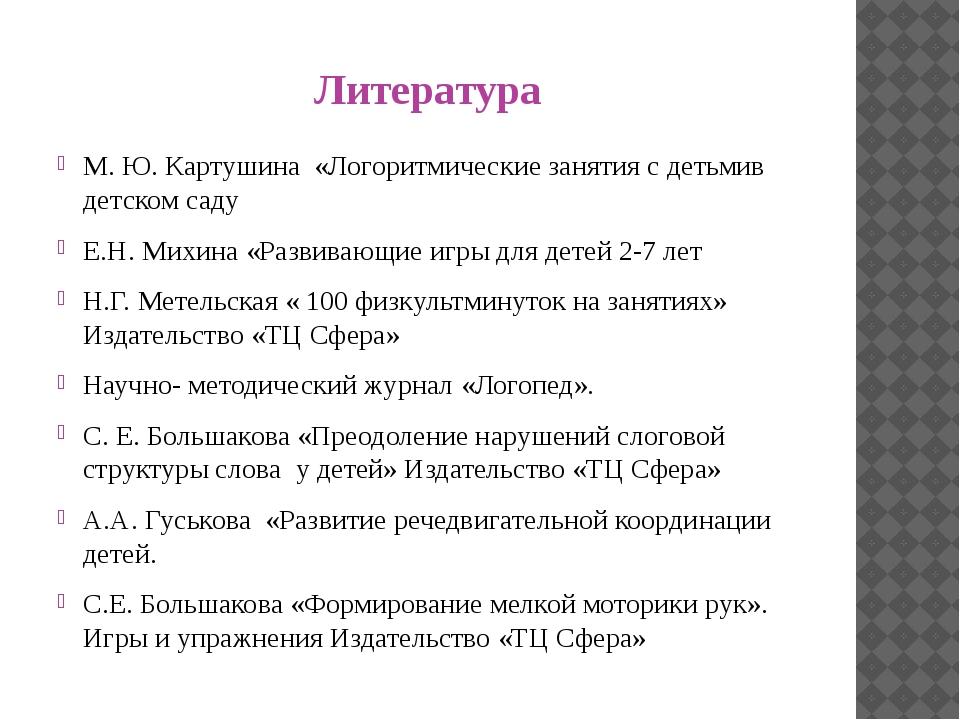 Литература М. Ю. Картушина «Логоритмические занятия с детьмив детском саду Е....