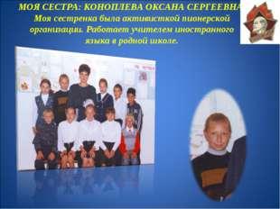 МОЯ СЕСТРА: КОНОПЛЕВА ОКСАНА СЕРГЕЕВНА. Моя сестренка была активисткой пионер