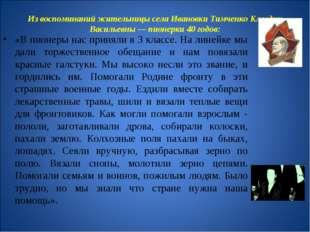Из воспоминаний жительницы села Ивановки Тимченко Клавдии Васильевны — пионер