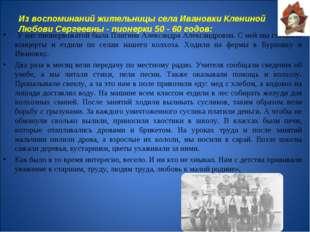 Из воспоминаний жительницы села Ивановки Клениной Любови Сергеевны - пионерки