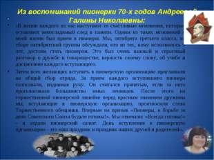 Из воспоминаний пионерки 70-х годов Андреевой Галины Николаевны: «В жизни каж
