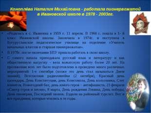 Коноплёва Наталия Михайловна - работала пионервожатой в Ивановской школе в 19